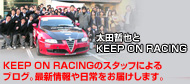KEEP ON RACINGブログ