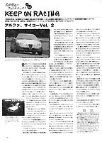 「KEEP ON RACING」誌面